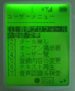 You can see actual Postalk a screen, when you click this image. Only Japanese.